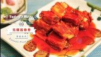 《微体兔 2016》无锡酱排骨 36 无锡酱排骨的做法视频