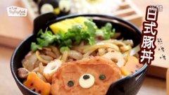 日式豚丼的做法视频