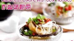 粉丝蒸鲍鱼 Steamed Abalone with Clear Noodl的做法视频