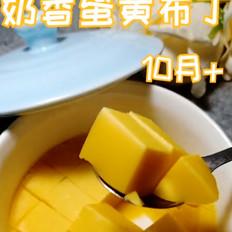 奶香蛋黄布丁的做法
