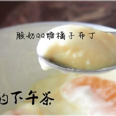酸奶QQ糖橘子布丁的做法
