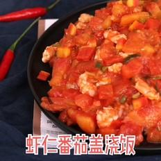 虾仁番茄盖浇饭的做法