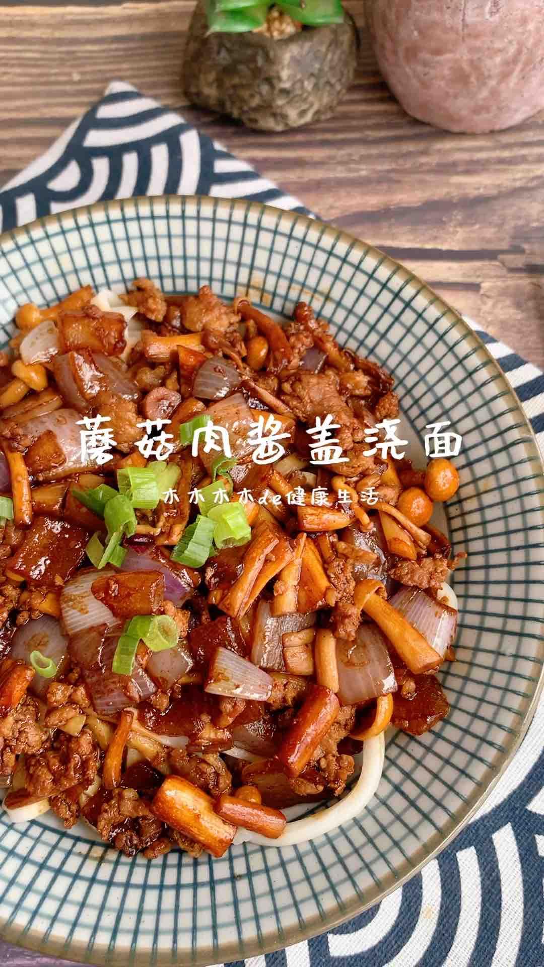 超好吃的蘑菇肉酱盖浇饭的做法