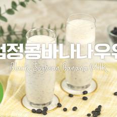 黑豆香蕉奶昔的做法