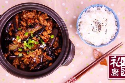肉末茄子煲怎么做好吃?肉末茄子煲的家常做法视频