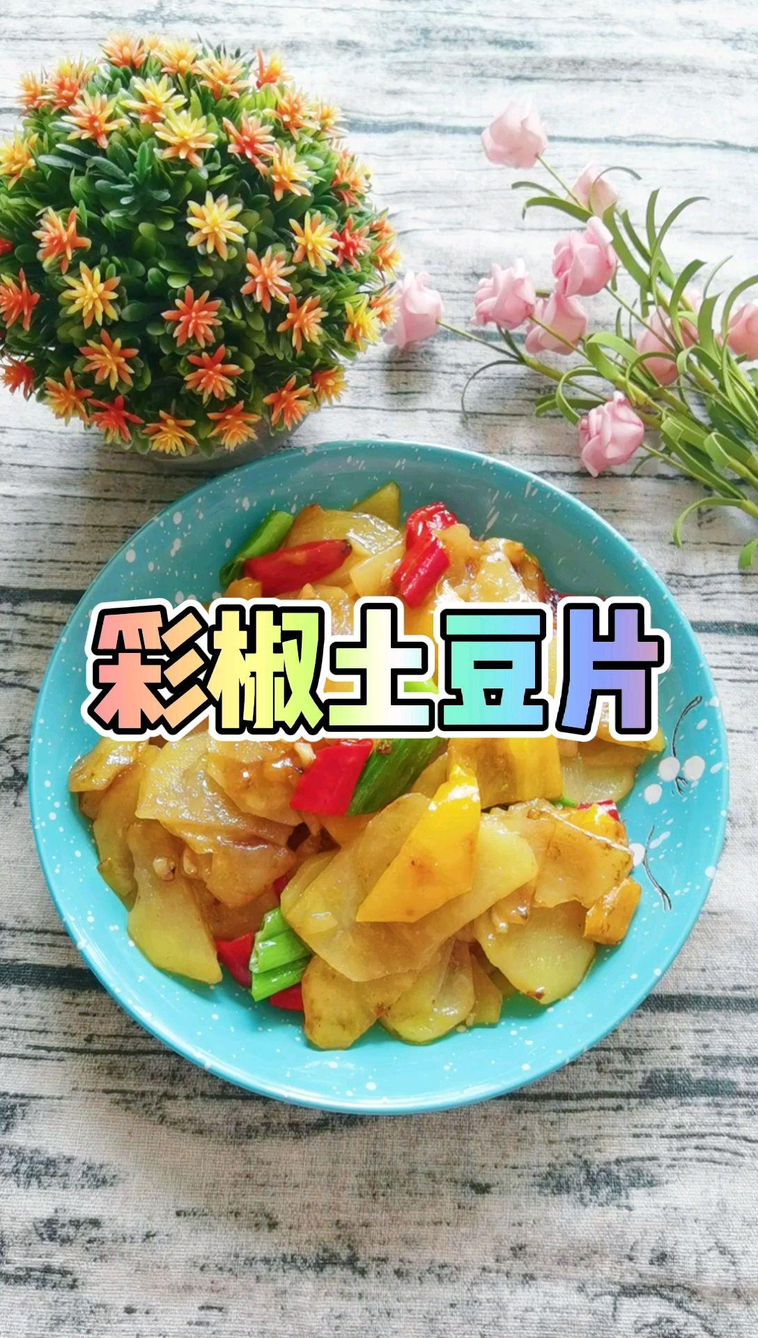 我是半滴雨#来自内蒙古#,参赛作品为素菜也下饭-彩椒土豆片,大人孩子都爱吃的做法