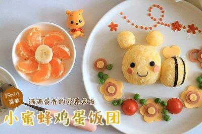 小蜜蜂黄金饭团怎么做好吃?小蜜蜂黄金饭团的家常做法视频