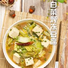 白菜炖冻豆腐的做法