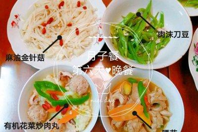 月子餐第六天♥晚餐怎么做好吃?月子餐第六天♥晚餐的家常做法