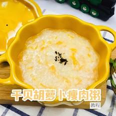 干贝胡萝卜瘦肉粥的家常做法