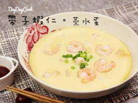 带子虾仁蒸水蛋的做法