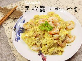 黑松露虾仁炒蛋的做法