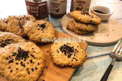 芝麻核桃燕麦饼♡12月龄以上怎么做好吃?芝麻核桃燕麦饼♡12月龄以上的家常做法