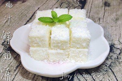 椰奶冻怎么做好吃?椰奶冻的家常做法