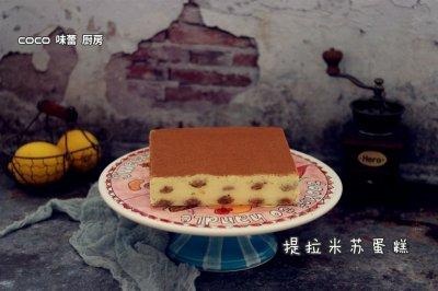 提拉米苏蛋糕怎么做好吃?提拉米苏蛋糕的家常做法