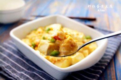 虾仁蛋黄豆腐怎么做好吃?虾仁蛋黄豆腐的家常做法