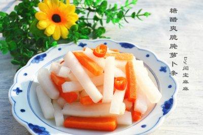 糖醋爽脆腌萝卜条怎么做好吃?糖醋爽脆腌萝卜条的家常做法