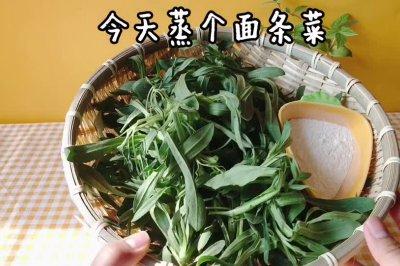 蒸面条菜怎么做好吃?蒸面条菜的家常做法