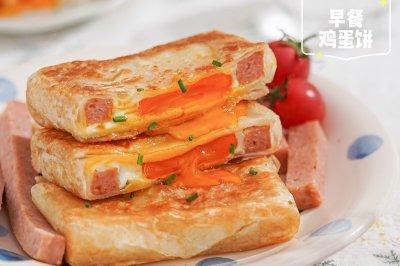 营养快手早餐丨午餐肉鸡蛋饼怎么做好吃?营养快手早餐丨午餐肉鸡蛋饼的家常做法