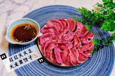 火龙果水饺怎么做好吃?火龙果水饺的家常做法