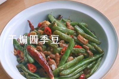 干煸四季豆怎么做好吃?干煸四季豆的家常做法