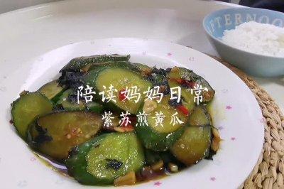 紫苏煎黄瓜怎么做好吃?紫苏煎黄瓜的家常做法