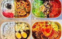 营养美味午餐便当-记录那些带盒饭的日子与灵感