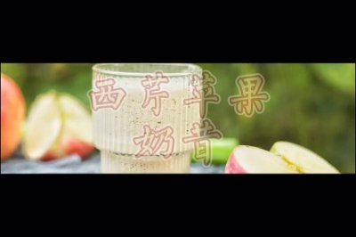 西芹苹果奶昔怎么做好吃?西芹苹果奶昔的家常做法