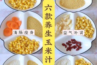 秋季养生玉米汁怎么做好吃?秋季养生玉米汁的家常做法