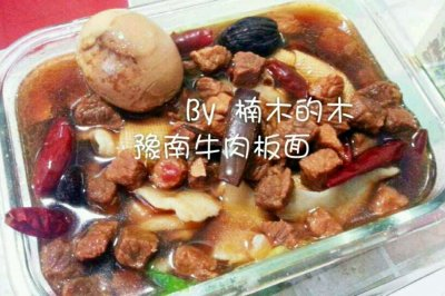 正宗豫南牛肉板面怎么做好吃?正宗豫南牛肉板面的家常做法
