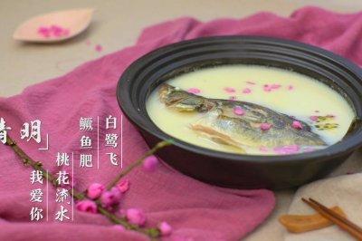 桃花鳜鱼羹怎么做好吃?桃花鳜鱼羹的家常做法