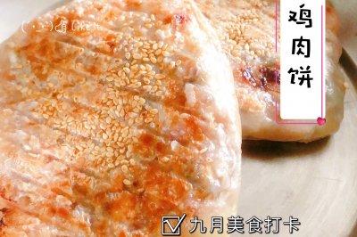 香酥鸡肉饼怎么做好吃?香酥鸡肉饼的家常做法