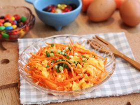 红萝蔔丝炒蛋的做法