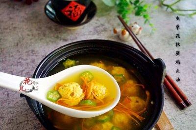 虫草花秋葵鸡肉丸汤怎么做好吃?虫草花秋葵鸡肉丸汤的家常做法