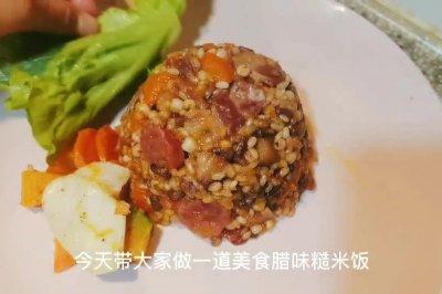 广式腊味糙米饭怎么做好吃?广式腊味糙米饭的家常做法