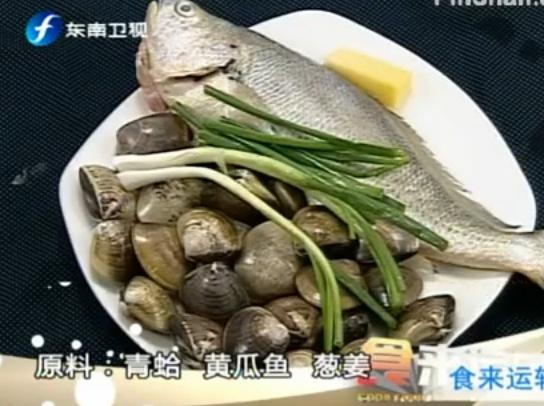蛤蜊黄鱼汤的做法_蛤蜊黄鱼汤怎么做