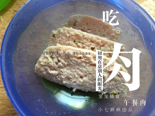 宝宝午餐肉  宝宝辅食食谱的家常做法