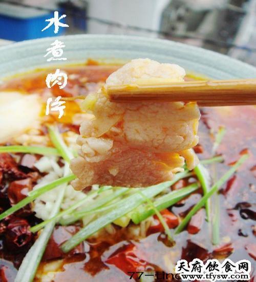 四川水煮肉片怎么做的家常做法