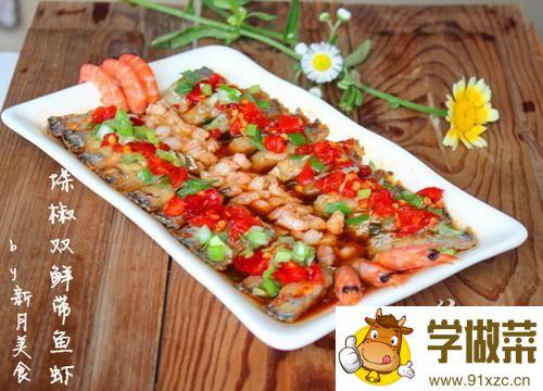 垛椒双鲜带鱼虾的家常做法