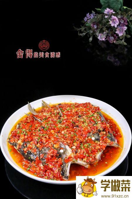 湘菜正宗剁椒鱼头的家常做法