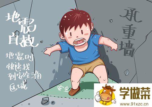 唐山发生4.4级地震 地震后怎么紧急自救