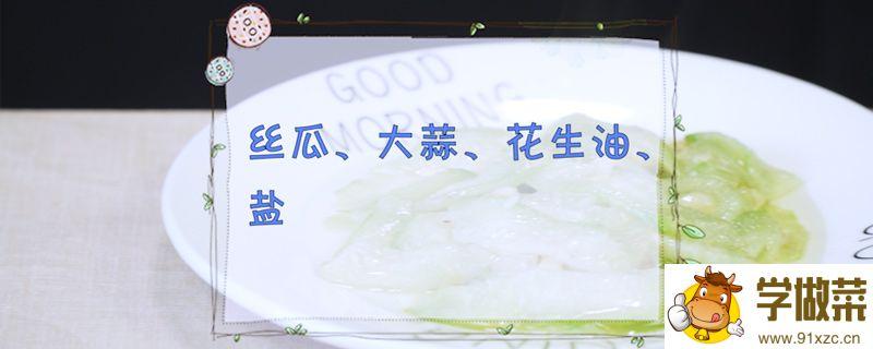 丝瓜的做法大全家常菜